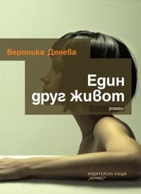 Един друг живот - Вероника Денева